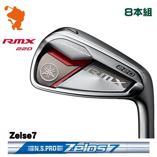 ヤマハ 20 リミックス RMX 220 アイアンYAMAHA 2020 RMX 220 IRON 8本組NSPRO Zelos7 ゼロスメーカーカスタム 日本モデル