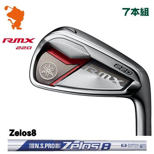 ヤマハ 20 リミックス RMX 220 アイアンYAMAHA 2020 RMX 220 IRON 7本組NSPRO Zelos8 ゼロスメーカーカスタム 日本モデル