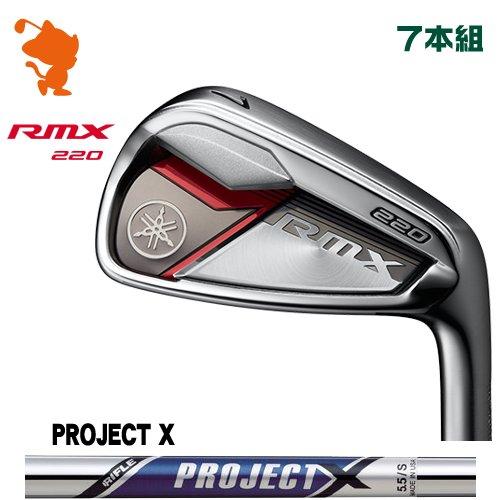 ヤマハ 20 リミックス RMX 220 アイアンYAMAHA 2020 RMX 220 IRON 7本組PROJECT X プロジェクトエックスメーカーカスタム 日本モデル