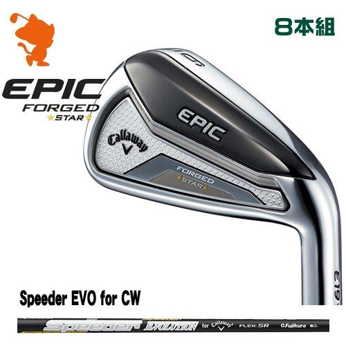 キャロウェイ EPIC FORGED STAR アイアンCallaway EPIC FORGED STAR IRON 8本組Speeder EVO for CW カーボンシャフトメーカーカスタム 日本モデル