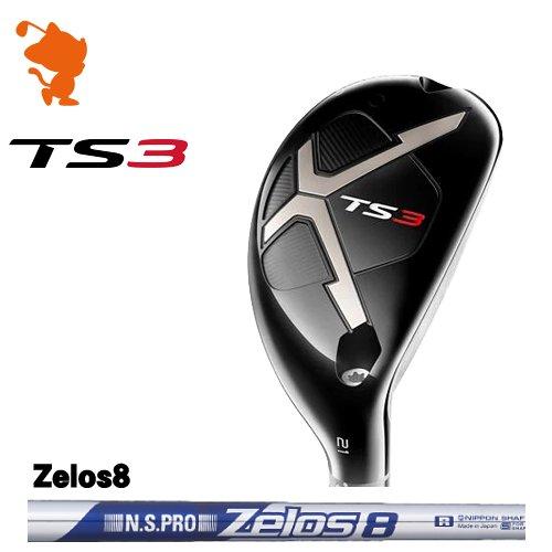 タイトリスト 2019 TS3 ユーティリティTitleist TS3 UTILITYNSPRO Zelos8 スチールシャフトメーカーカスタム 日本モデル