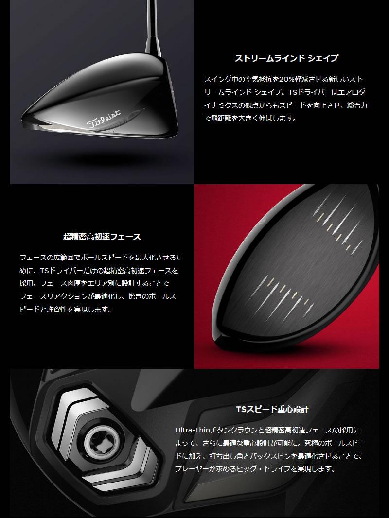 タイトリスト 2019 TS1 ドライバーTitleist TS1 DRIVERATTAS PUNCH カーボンシャフトメーカーカスタム 日本モデル