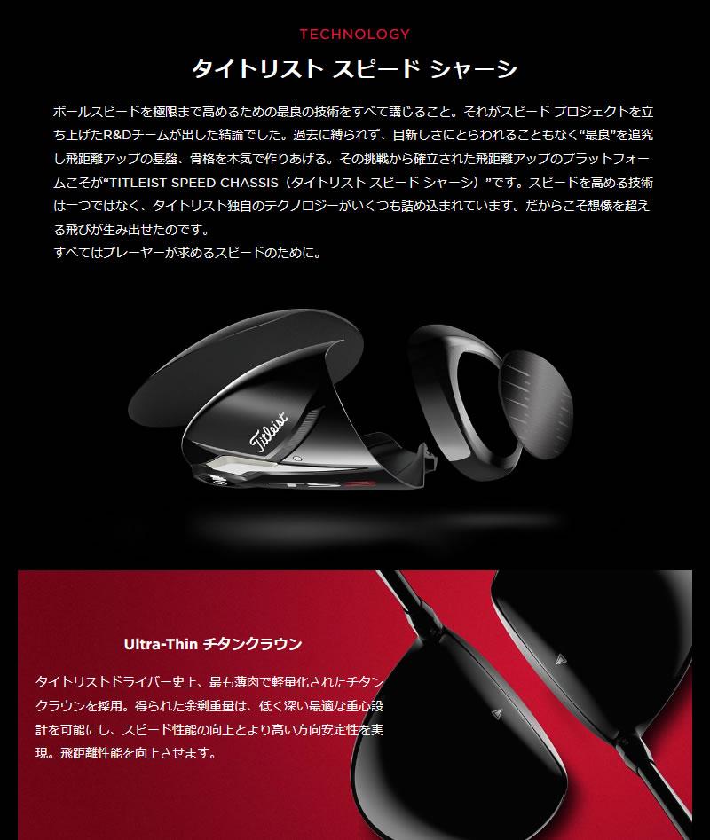 タイトリスト 2019 TS4 ドライバーTitleist TS4 DRIVERAir Speeder カーボンシャフトメーカーカスタム 日本モデル