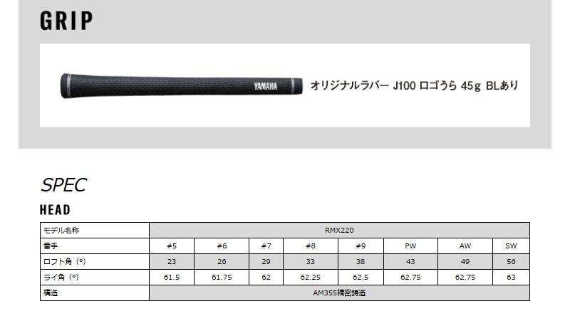 ヤマハ 20 リミックス RMX 220 アイアンYAMAHA 2020 RMX 220 IRON 8本組MCI BLACK カーボンシャフトメーカーカスタム 日本モデル
