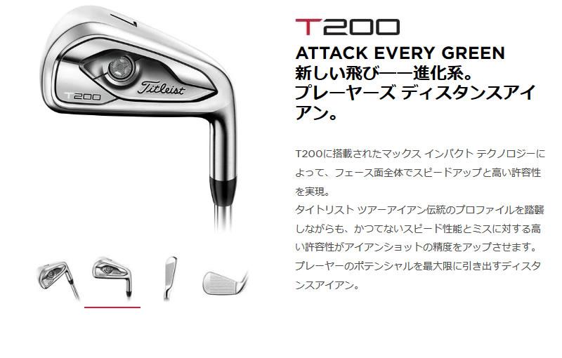 タイトリスト 2019 T200 レフティ アイアンTitleist 19 T200 Lefty IRON 6本組MCI 100 カーボンシャフトメーカーカスタム 日本モデル