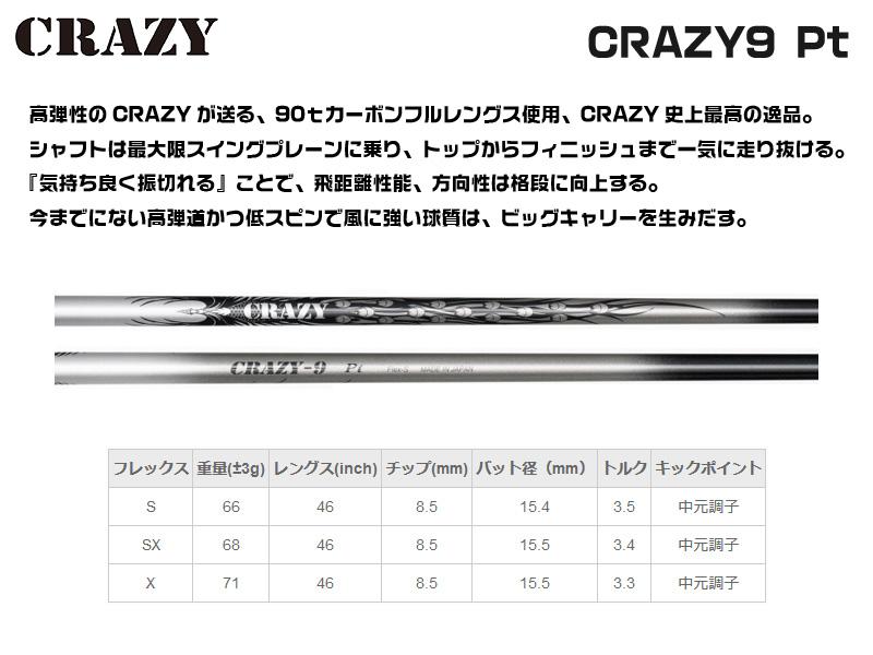 タイトリスト スリーブ付きシャフト CRAZY クレイジー CRAZY 9 Pt カスタムシャフト [スリーブ付シャフト]