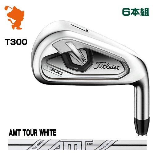 タイトリスト 2019 T300 アイアンTitleist 19 T300 IRON 6本組AMT TOUR WHITE スチールシャフトメーカーカスタム 日本モデル