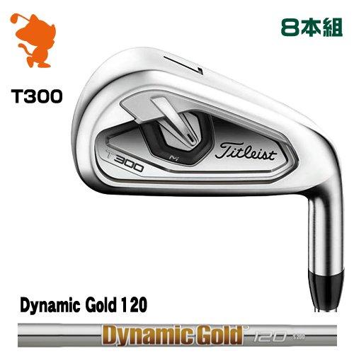タイトリスト 2019 T300 アイアンTitleist 19 T300 IRON 8本組Dynamic Gold 120 スチールシャフトメーカーカスタム 日本モデル