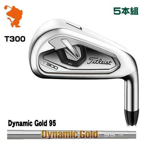 タイトリスト 2019 T300 アイアンTitleist 19 T300 IRON 5本組Dynamic Gold 95 スチールシャフトメーカーカスタム 日本モデル