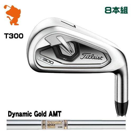 タイトリスト 2019 T300 アイアンTitleist 19 T300 IRON 8本組Dynamic Gold AMT スチールシャフトメーカーカスタム 日本モデル