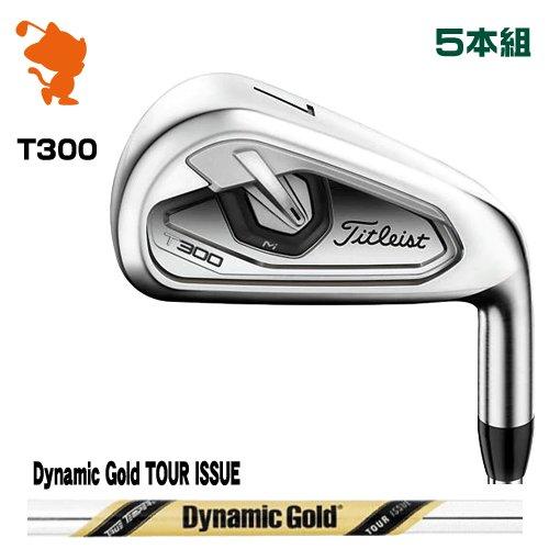 タイトリスト 2019 T300 アイアンTitleist 19 T300 IRON 5本組Dynamic Gold TOUR ISSUE スチールシャフトメーカーカスタム 日本モデル