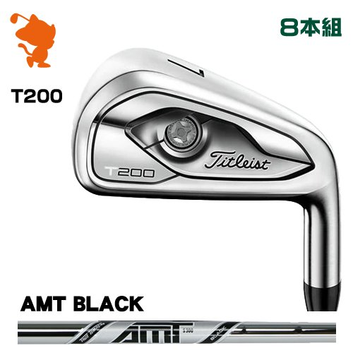 タイトリスト 2019 T200 アイアンTitleist 19 T200 IRON 8本組AMT BLACK スチールシャフトメーカーカスタム 日本モデル