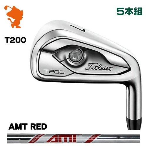 タイトリスト 2019 T200 アイアンTitleist 19 T200 IRON 5本組AMT RED スチールシャフトメーカーカスタム 日本モデル
