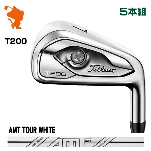 タイトリスト 2019 T200 アイアンTitleist 19 T200 IRON 5本組AMT TOUR WHITE スチールシャフトメーカーカスタム 日本モデル