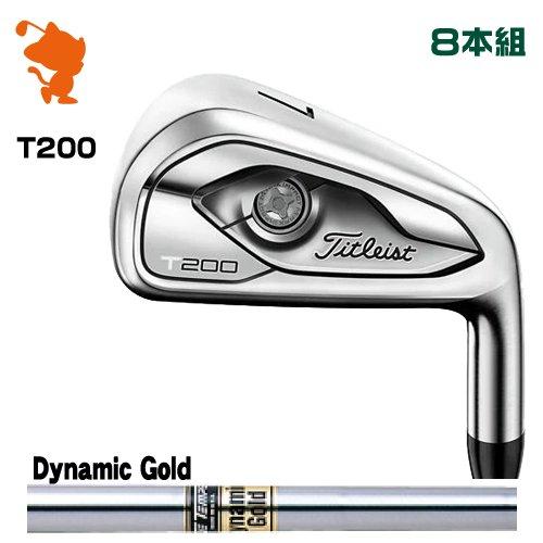 タイトリスト 2019 T200 アイアンTitleist 19 T200 IRON 8本組Dynamic Gold スチールシャフトメーカーカスタム 日本モデル