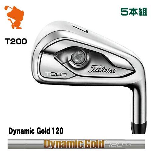 タイトリスト 2019 T200 アイアンTitleist 19 T200 IRON 5本組Dynamic ゴールド 120 スチールシャフトメーカーカスタム 日本モデル