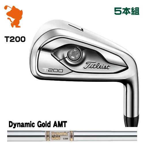 タイトリスト 2019 T200 アイアンTitleist 19 T200 IRON 5本組Dynamic Gold AMT スチールシャフトメーカーカスタム 日本モデル