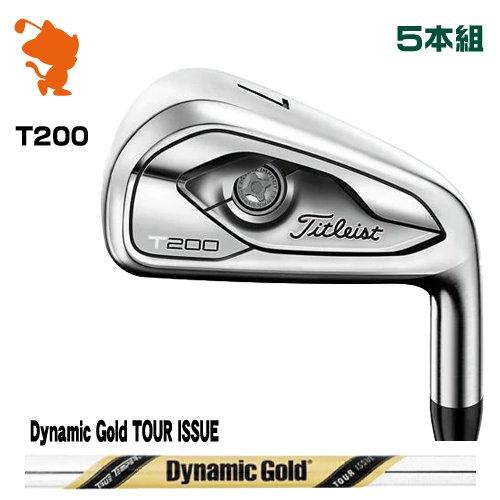 タイトリスト 2019 T200 アイアンTitleist 19 T200 IRON 5本組Dynamic Gold TOUR ISSUE スチールシャフトメーカーカスタム 日本モデル