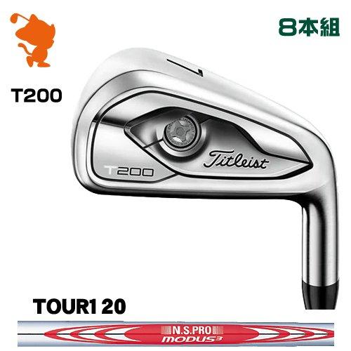 タイトリスト 2019 T200 アイアンTitleist 19 T200 IRON 8本組NSPRO MODUS3 TOUR120 スチールシャフトメーカーカスタム 日本モデル
