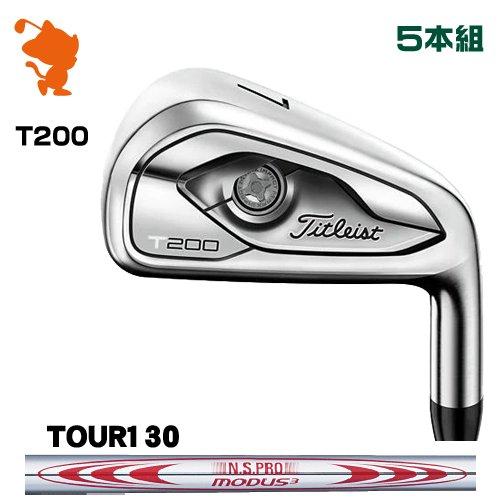 タイトリスト 2019 T200 アイアンTitleist 19 T200 IRON 5本組NSPRO MODUS3 TOUR130 スチールシャフトメーカーカスタム 日本モデル