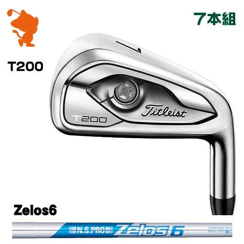 タイトリスト 2019 T200 アイアンTitleist 19 T200 IRON 7本組NSPRO Zelos6 スチールシャフトメーカーカスタム 日本モデル