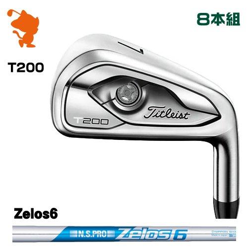 タイトリスト 2019 T200 アイアンTitleist 19 T200 IRON 8本組NSPRO Zelos6 スチールシャフトメーカーカスタム 日本モデル