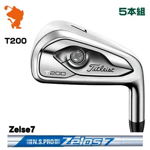 タイトリスト 2019 T200 アイアンTitleist 19 T200 IRON 5本組NSPRO Zelos7 スチールシャフトメーカーカスタム 日本モデル