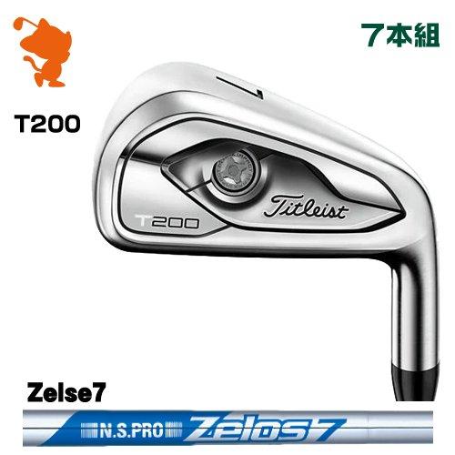 タイトリスト 2019 T200 アイアンTitleist 19 T200 IRON 7本組NSPRO Zelos7 スチールシャフトメーカーカスタム 日本モデル