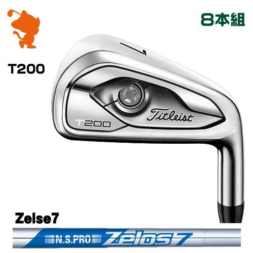 タイトリスト 2019 T200 アイアンTitleist 19 T200 IRON 8本組NSPRO Zelos7 スチールシャフトメーカーカスタム 日本モデル
