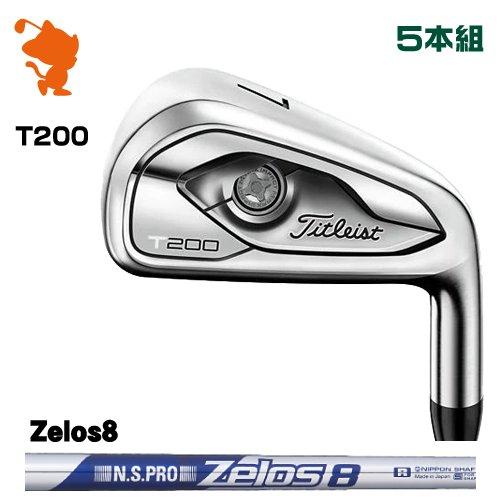 タイトリスト 2019 T200 アイアンTitleist 19 T200 IRON 5本組NSPRO Zelos8 スチールシャフトメーカーカスタム 日本モデル