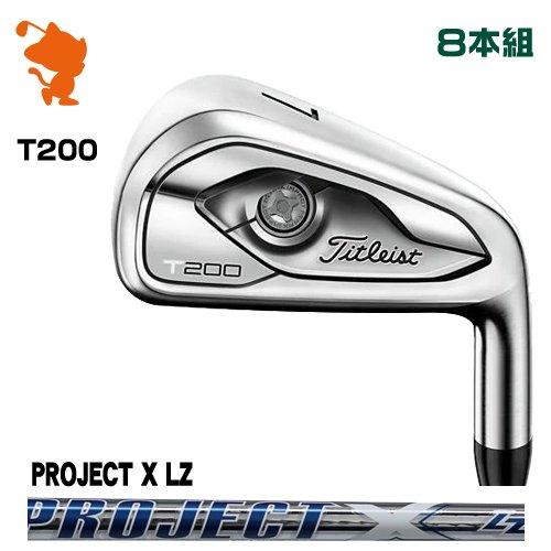 タイトリスト 2019 T200 アイアンTitleist 19 T200 IRON 8本組PROJECT X LZ スチールシャフトメーカーカスタム 日本モデル