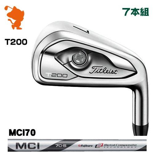タイトリスト 2019 T200 アイアンTitleist 19 T200 IRON 7本組MCI 70 カーボンシャフトメーカーカスタム 日本モデル