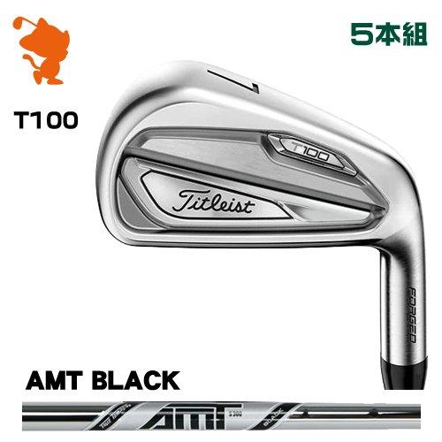 タイトリスト 2019 T100 アイアンTitleist 19 T100 IRON 5本組AMT BLACK スチールシャフトメーカーカスタム 日本モデル
