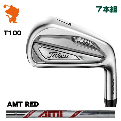 タイトリスト 2019 T100 アイアンTitleist 19 T100 IRON 7本組AMT RED スチールシャフトメーカーカスタム 日本モデル