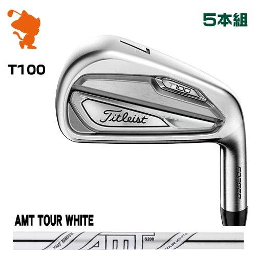 タイトリスト 2019 T100 アイアンTitleist 19 T100 IRON 5本組AMT TOUR WHITE スチールシャフトメーカーカスタム 日本モデル