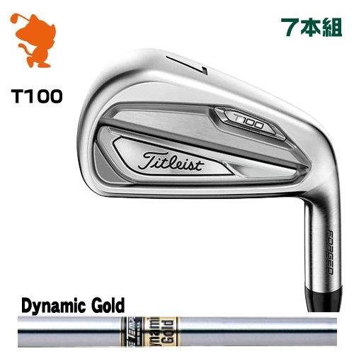 タイトリスト 2019 T100 アイアンTitleist 19 T100 IRON 7本組Dynamic Gold スチールシャフトメーカーカスタム 日本モデル