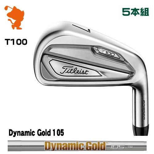 タイトリスト 2019 T100 アイアンTitleist 19 T100 IRON 5本組Dynamic Gold 105 スチールシャフトメーカーカスタム 日本モデル
