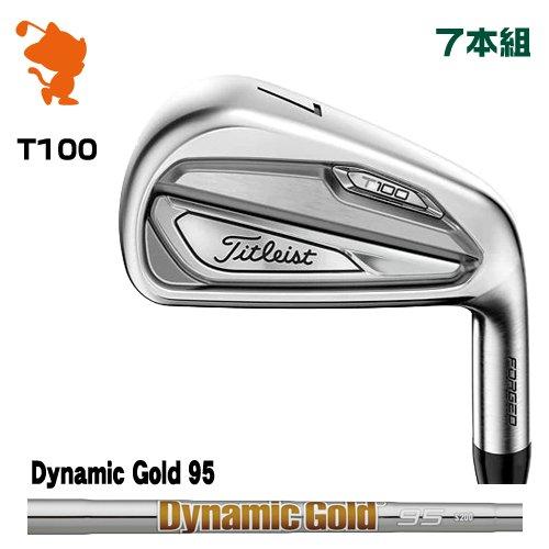 タイトリスト 2019 T100 アイアンTitleist 19 T100 IRON 7本組Dynamic Gold 95 スチールシャフトメーカーカスタム 日本モデル