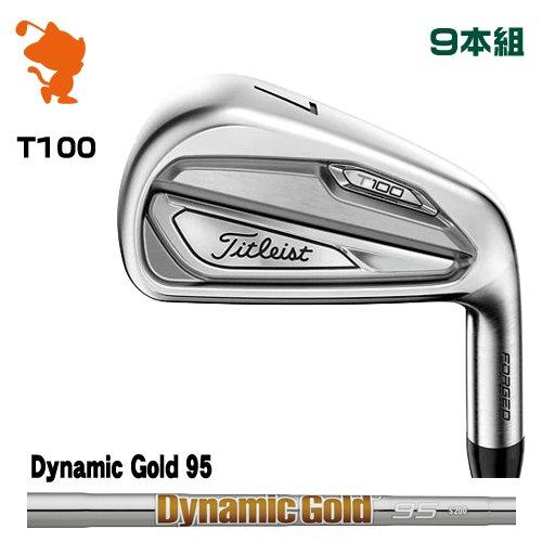 タイトリスト 2019 T100 アイアンTitleist 19 T100 IRON 9本組Dynamic Gold 95 スチールシャフトメーカーカスタム 日本モデル