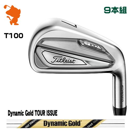 タイトリスト 2019 T100 アイアンTitleist 19 T100 IRON 9本組Dynamic Gold TOUR ISSUE スチールシャフトメーカーカスタム 日本モデル