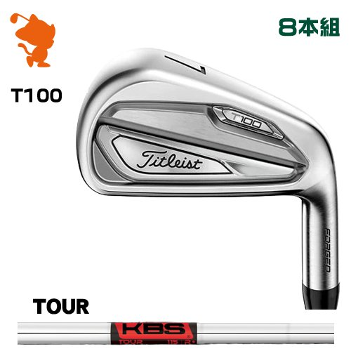タイトリスト 2019 T100 アイアンTitleist 19 T100 IRON 8本組KBS TOUR スチールシャフトメーカーカスタム 日本モデル