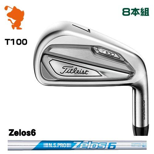 タイトリスト 2019 T100 アイアンTitleist 19 T100 IRON 8本組NSPRO Zelos6 スチールシャフトメーカーカスタム 日本モデル