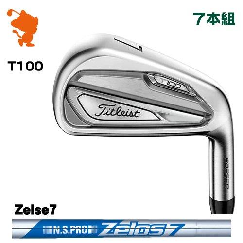タイトリスト 2019 T100 アイアンTitleist 19 T100 IRON 7本組NSPRO Zelos7 スチールシャフトメーカーカスタム 日本モデル