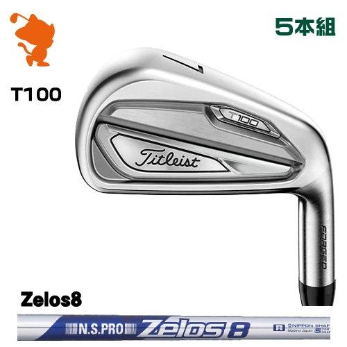 タイトリスト 2019 T100 アイアンTitleist 19 T100 IRON 5本組NSPRO Zelos8 スチールシャフトメーカーカスタム 日本モデル