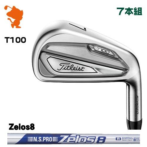 タイトリスト 2019 T100 アイアンTitleist 19 T100 IRON 7本組NSPRO Zelos8 スチールシャフトメーカーカスタム 日本モデル
