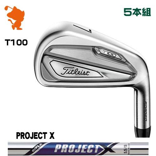 タイトリスト 2019 T100 アイアンTitleist 19 T100 IRON 5本組PROJECT X スチールシャフトメーカーカスタム 日本モデル