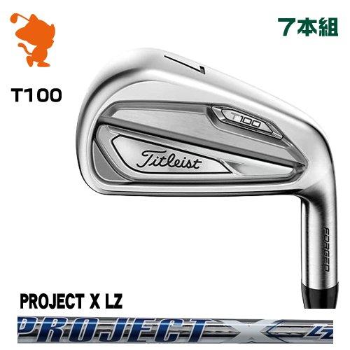 タイトリスト 2019 T100 アイアンTitleist 19 T100 IRON 7本組PROJECT X LZ スチールシャフトメーカーカスタム 日本モデル