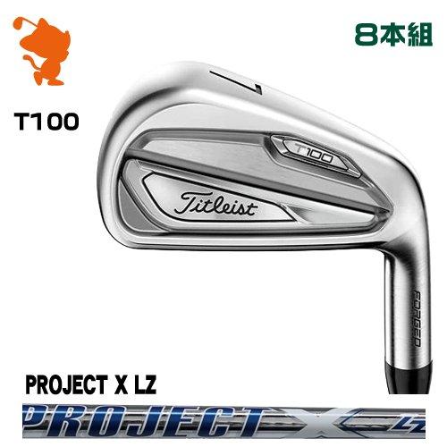 タイトリスト 2019 T100 アイアンTitleist 19 T100 IRON 8本組PROJECT X LZ スチールシャフトメーカーカスタム 日本モデル