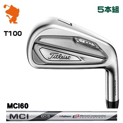 タイトリスト 2019 T100 アイアンTitleist 19 T100 IRON 5本組MCI 60 カーボンシャフトメーカーカスタム 日本モデル