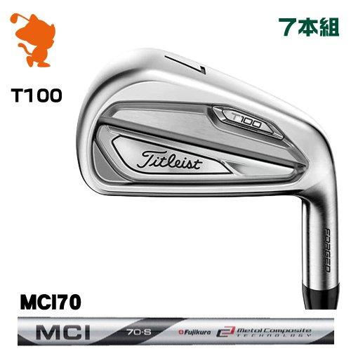 タイトリスト 2019 T100 アイアンTitleist 19 T100 IRON 7本組MCI 70 カーボンシャフトメーカーカスタム 日本モデル